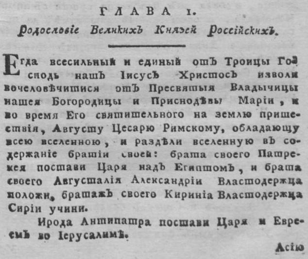 Границы римской имп 1 Родословная книга князей и дворян российских и выезжих