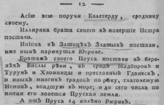 Границы римской имп 2 Родословная книга князей и дворян российских и выезжих