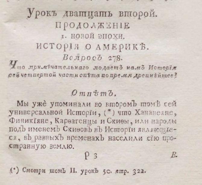 Открытие Америки скифами 1  Дильтей, Филипп Генрих (1723-1781) Первыя основания универсальной истории с сокращенною хронологиею