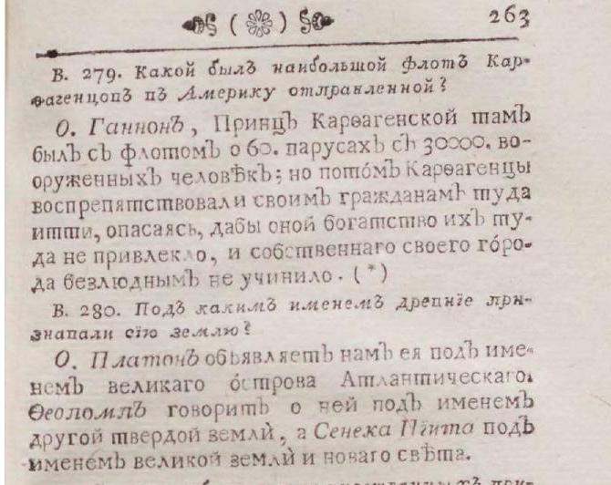 Открытие Америки скифами 2  Дильтей, Филипп Генрих (1723-1781) Первыя основания универсальной истории с сокращенною хронологиею