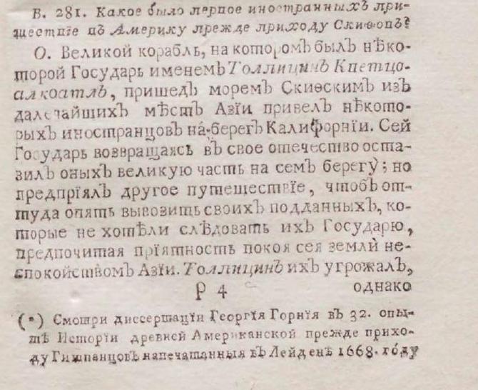 Открытие Америки скифами 3  Дильтей, Филипп Генрих (1723-1781) Первыя основания универсальной истории с сокращенною хронологиею