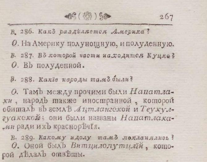 Открытие Америки скифами 6  Дильтей, Филипп Генрих (1723-1781) Первыя основания универсальной истории с сокращенною хронологиею