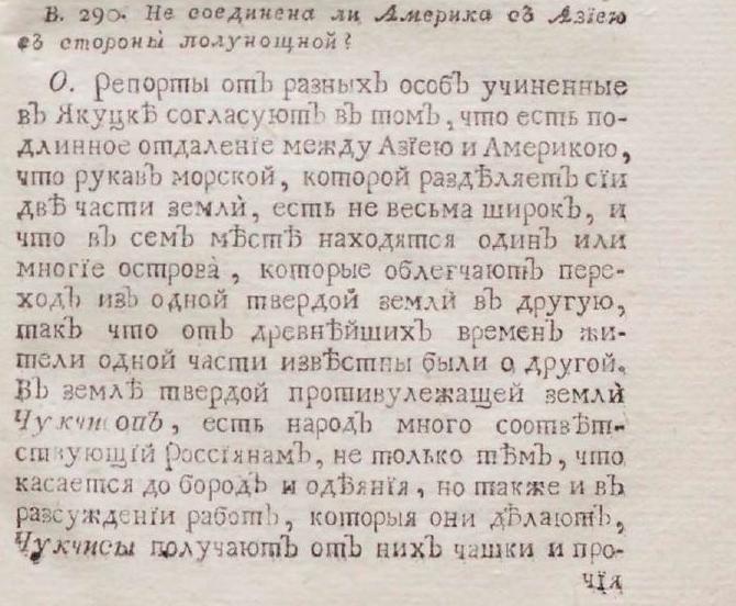 Открытие Америки скифами 7  Дильтей, Филипп Генрих (1723-1781) Первыя основания универсальной истории с сокращенною хронологиею