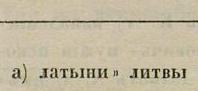 Латыны литвы 2 Летопись по Воскресенскому списку