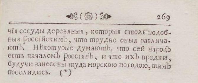 Открытие Америки скифами 8  Дильтей, Филипп Генрих (1723-1781) Первыя основания универсальной истории с сокращенною хронологиею