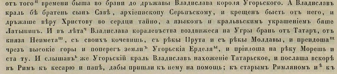 Старый Рим  Владислав Угорский Летопись по Воскресенскому списку