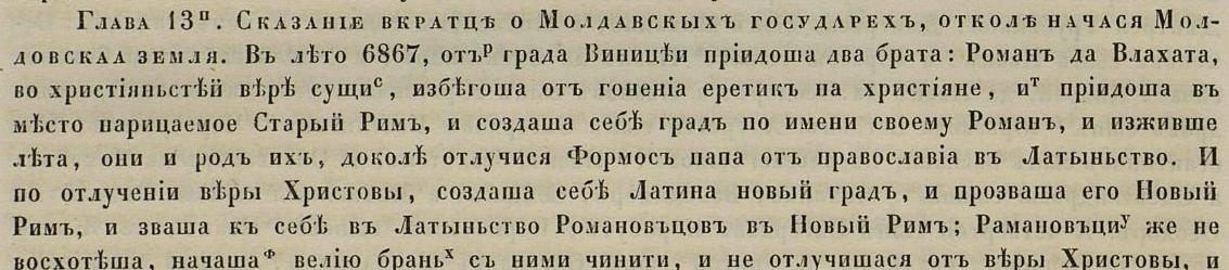 Старый Рим Летопись по Воскресенскому списку
