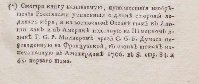 Открытие Америки скифами 9  Дильтей, Филипп Генрих (1723-1781) Первыя основания универсальной истории с сокращенною хронологиею