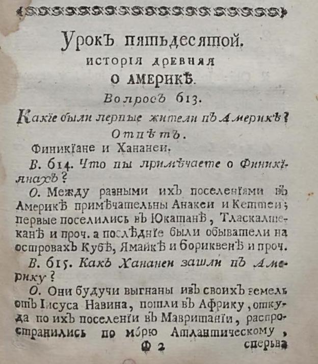 Открытие Америки финикийцами 1  Дильтей, Филипп Генрих (1723-1781) Первыя основания универсальной истории с сокращенною хронологиею  Ч2 Ч2