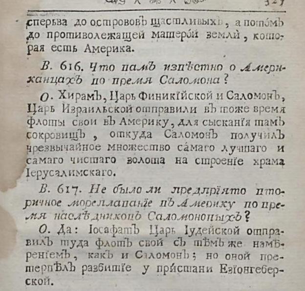 Открытие Америки финикийцами 2  Дильтей, Филипп Генрих (1723-1781) Первыя основания универсальной истории с сокращенною хронологиею  Ч2 Ч2