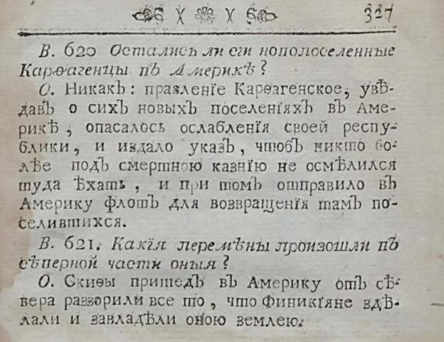Открытие Америки финикийцами 4  Дильтей, Филипп Генрих (1723-1781) Первыя основания универсальной истории с сокращенною хронологиею  Ч2 Ч2