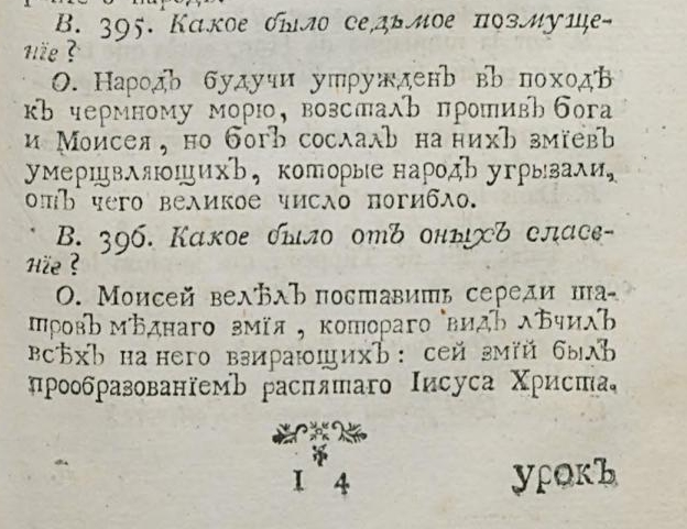 Змей как Христос  Дильтей, Филипп Генрих (1723-1781) Первыя основания универсальной истории с сокращенною хронологиею ч1