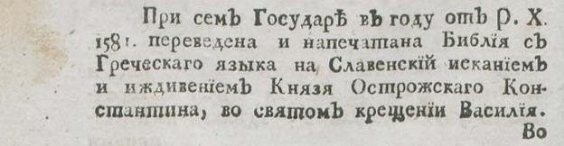 Библия переведена на словенский язык 1580 1 Ядро российской истории,  Сочиненное ближним стольником и бывшим в Швеции