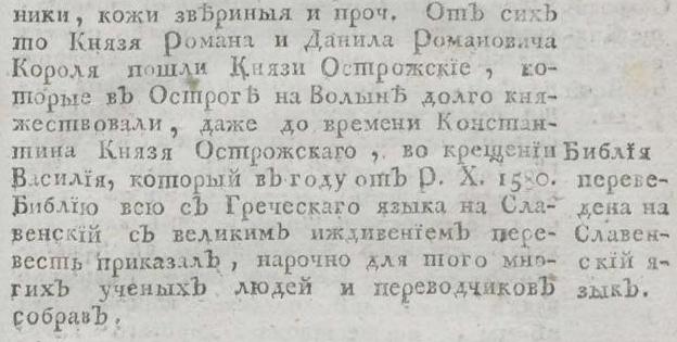 Библия переведена на словенский язык 1580 2 Ядро российской истории,  Сочиненное ближним стольником и бывшим в Швеции