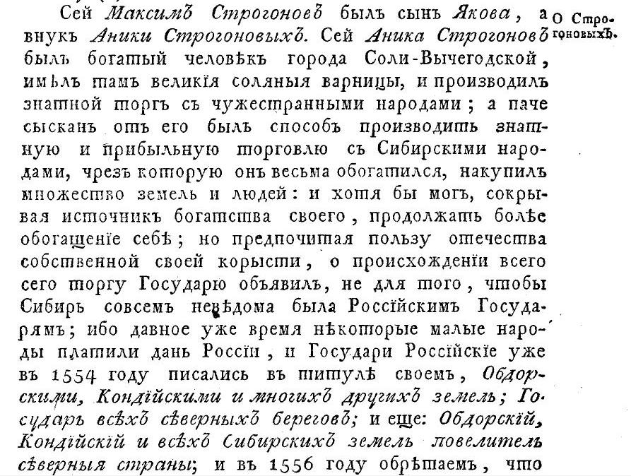 Северная Сибирь завоевана Строгановыми  2  История российская от древнейших времян  Сочинена князь Михайлом Щербатовым