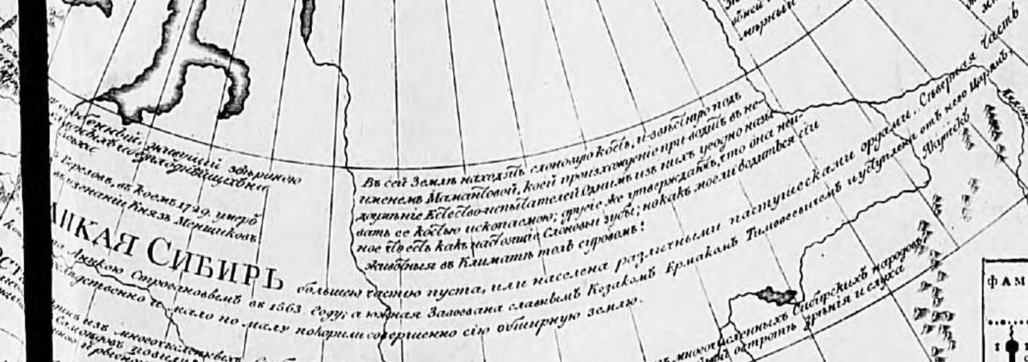 Северная Сибирь завоевана Строгановыми Исторический, генеалогический, хронологический, географический, атлас г. Лесажа