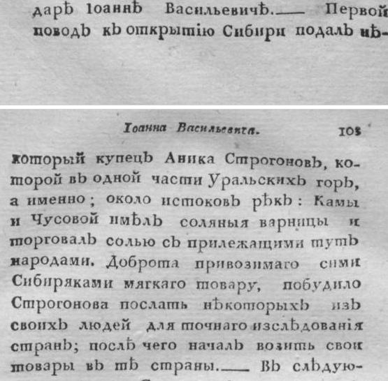 Строгановы  торгую с Сибирью 1 Нехачин Новое ядро российской истории, от самой древности россиян и до нынешних дней