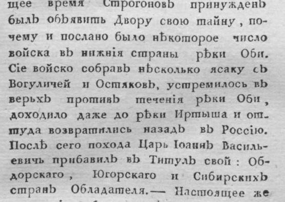 Строгановы  торгую с Сибирью 2 Нехачин Новое ядро российской истории, от самой древности россиян и до нынешних дней