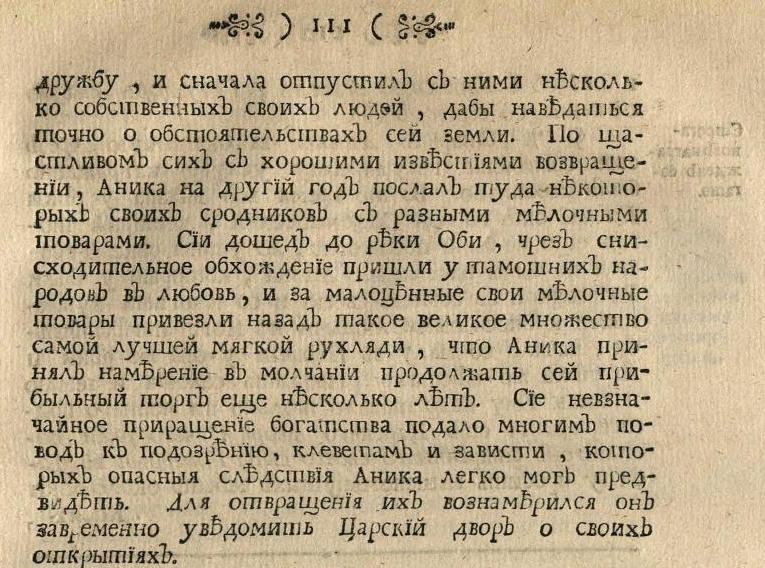 Строгановы торговали с Сибирью 2  Фишер Сибирская история с самаго открытия Сибири до завоевания сей земли российским