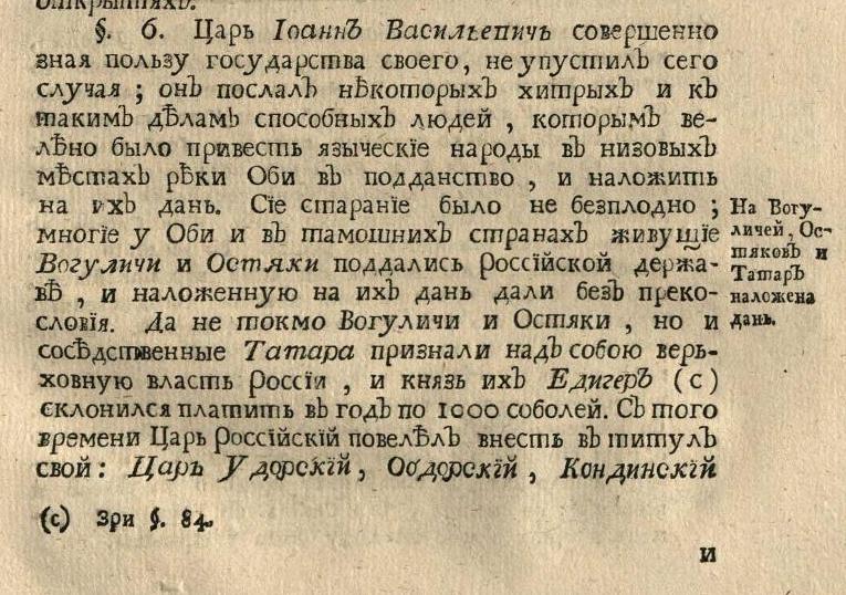 Строгановы торговали с Сибирью 3  Фишер Сибирская история с самаго открытия Сибири до завоевания сей земли российским