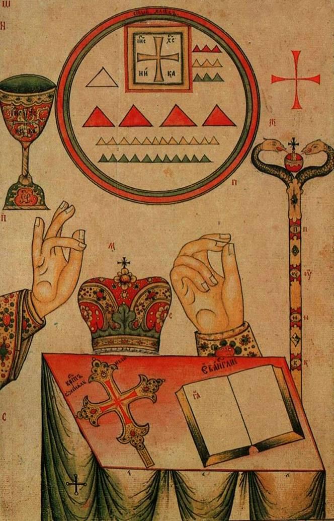 Символы Старообрядцев 2