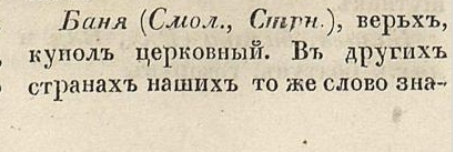 Баня - купол 1  Опыт русского простонародного словотолковника
