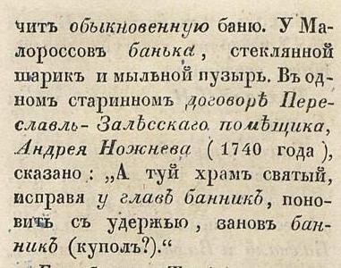 Баня - купол 2  Опыт русского простонародного словотолковника