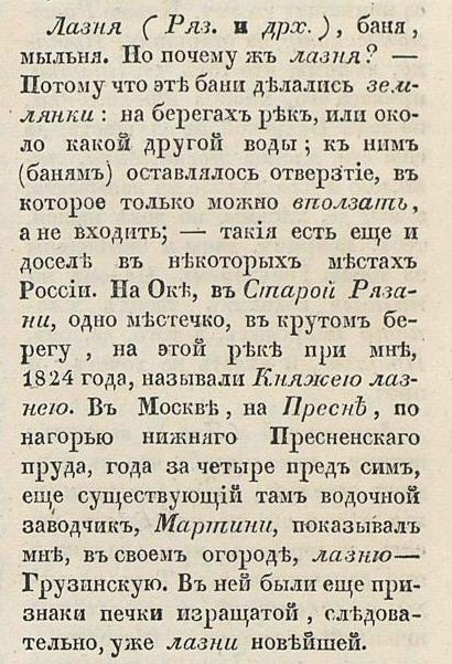 Баня - лазня  Опыт русского простонародного словотолковника