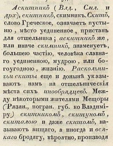 Скифы немцы норманы и франки 1 Опыт русского простонародного словотолковника