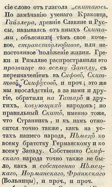 Скифы немцы норманы и франки 2  Опыт русского простонародного словотолковника