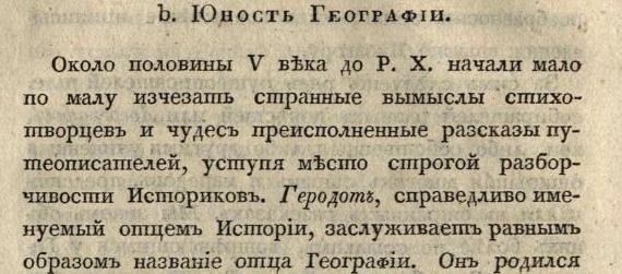 Геродот  не знает Рима 1 Землеописание известного древним света из разных источников т 2