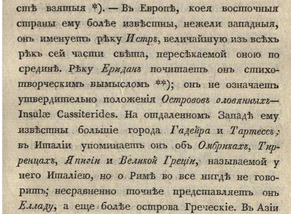 Геродот  не знает Рима 2 Землеописание известного древним света из разных источников т 2