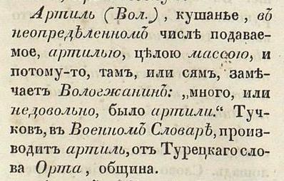 Артель Опыт русского простонародного словотолковника