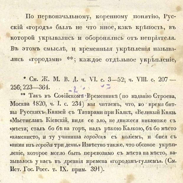 Город, причины возникновения 1 Общий список русских городов