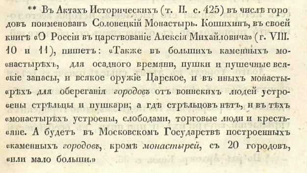 Город, причины возникновения 3 Общий список русских городов