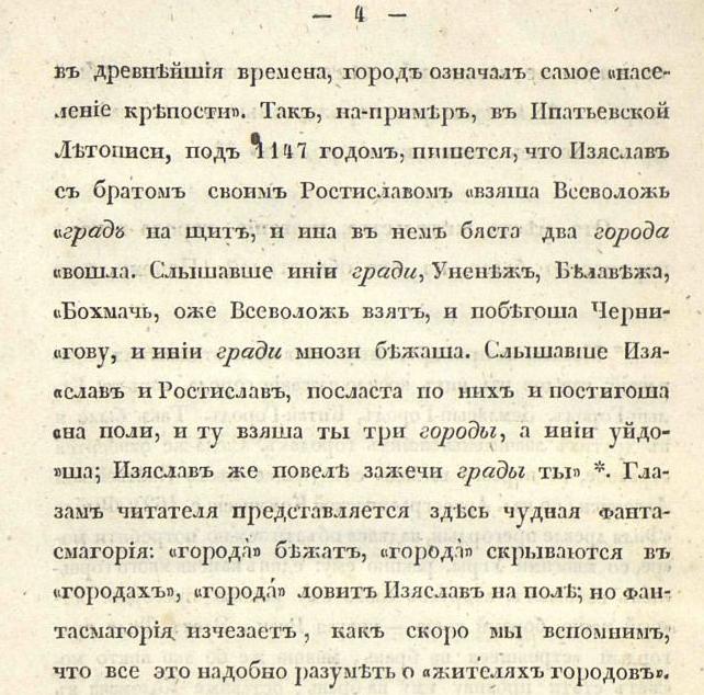 Город, причины возникновения 4 Общий список русских городов