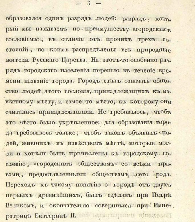 Город, причины возникновения 6 Общий список русских городов