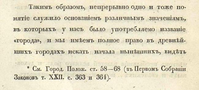 Город, причины возникновения 7 Общий список русских городов