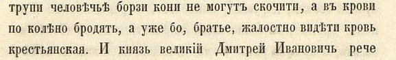 Вера крестьянская 1 Задонщина великого князя господина Дмитрия Ивановича
