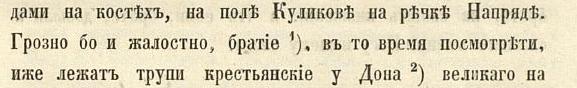 Вера крестьянская 2 Задонщина великого князя господина Дмитрия Ивановича