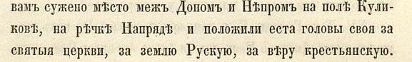 Вера крестьянская 4 Задонщина великого князя господина Дмитрия Ивановича