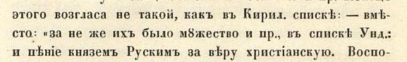 Вера крестьянская 5 Задонщина великого князя господина Дмитрия Ивановича