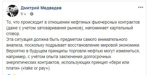 Медведев Бери или плати 1