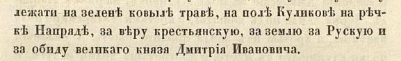 Вера крестьянская 6 Задонщина великого князя господина Дмитрия Ивановича