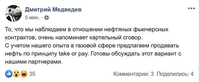 Медведев Бери или плати 2
