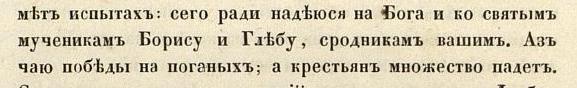 Вера крестьянская 7 Задонщина великого князя господина Дмитрия Ивановича