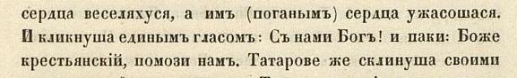 Вера крестьянская 8 Задонщина великого князя господина Дмитрия Ивановича