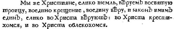 и Вера крестьянская 1 Руская летопись по Никонову списку часть 1