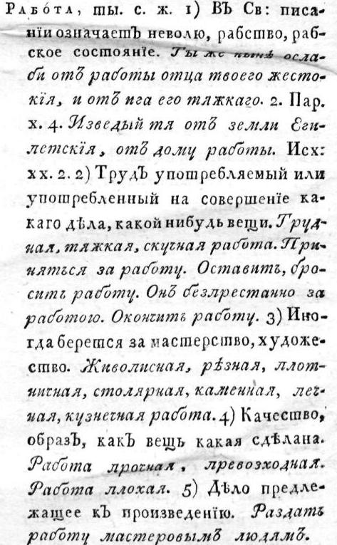 Работа  Словарь Академии Российской