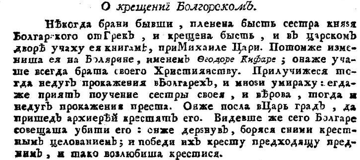 и Вера крестьянская 2 Руская летопись по Никонову списку часть 1